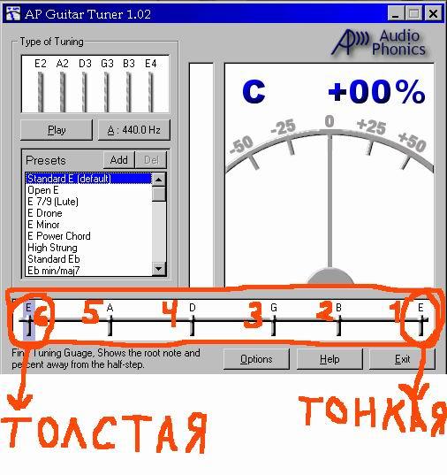 Программу на компьютер тюнер для настройки гитары